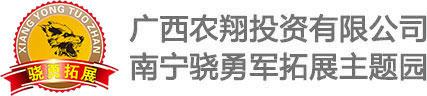 广西农翔投资有限公司